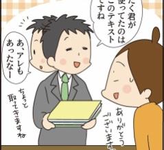 塾の先生ありがとうございます!【5月のブログ活動振り返り】