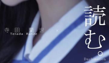 【乃木坂46】蘭世初の個人PV『×読む declamation 寺田蘭世篇』続きが気になる!