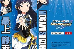 【グリマス】 都営地下鉄三田線のつり革に「BlueMoon Harmony」のアイドルたちが登場!