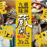 『【イベント】愛知の江戸時代から続くみりん蔵で 『九重味淋蔵開き』開催』の画像