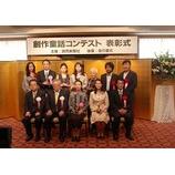 『読売新聞 創作童話コンテスト表彰式』の画像