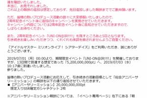【ミリシタ】「UNI-ON@IR!!!!」追加総合アニバーサリーミッション達成!