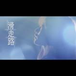 『【乃木坂46】超朗報!!!『滑走路 -Kissから始まる恋でもいい-』開催決定!!!!!!キタ━━━━(゚∀゚)━━━━!!!』の画像