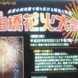 『第56回戸田橋花火大会有料指定席市内先行販売』の画像