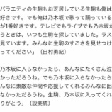 『【乃木坂46】バナナマン日村、設楽 それぞれの生駒ちゃんへの『卒業メッセージ』全文がこちら・・・』の画像