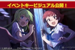 【ミリシタ】明日15時からイベント『プラチナスターツアー ~クルリウタ~』開催!