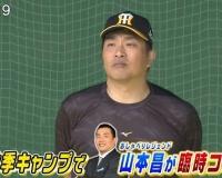 【阪神】おしゃべりスタジアム、山本昌が若虎に熱血指導