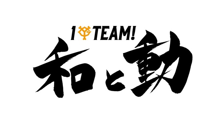 巨人の2021年新スローガンは「 1 Team!~和と動」