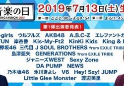 【朗報】乃木坂46&欅坂46、音楽の日出演決定キタ――(゚∀゚)――!!