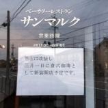 『【改装】ベーカリーレストランサンマルク浜松博物館前店が倉式珈琲にリニューアル!3月1日オープン - 中区蜆塚町』の画像