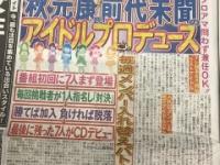 【衝撃】秋元康が新たな女性アイドルグループをプロデュース!JPN48構想か?