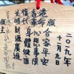 【京都】清水寺、香港人の祈願した「絵馬」、中国人が修正、落書きをやりまくり!