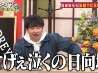 【日向坂46】上村ひなの号泣の本当に理由とは。