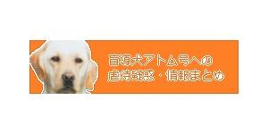 長崎の盲導犬アトムの虐待疑惑について2