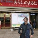 『京都あらし歌舞伎旅行 最終日! + 絵本BAR ガブ』の画像
