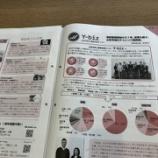 『「広報やまがた」2月1日号に掲載されています!』の画像
