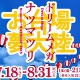 『【乃木坂46】『お台場夢大陸スペシャルライブ』出演メンバーが発表された模様!!!』の画像