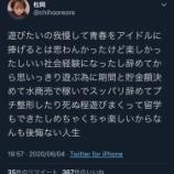 『元NMB48メンバー『アイドル辞めてから水商売で稼いでスッパリ辞めてプチ整形したり死ぬ程遊びまくって留学もできた・・・』』の画像