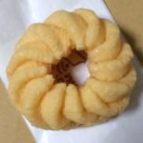 『ミスドのフレンチクルーラーを貰ってきた!楽天会員は12月に3回ドーナツを貰えるよ!【クーポン】』の画像