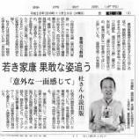 『若き日の家康を描いた小説が静岡新聞で紹介されました』の画像