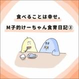 『食べることは幸せ。M子的けーちゃん食育日記②』の画像