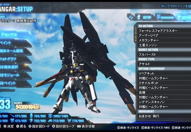 【ガンダムブレイカー3】無限飛行アセンでアプサラス戦が楽しいwww