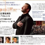 『キリル・ペトレンコ NHK音楽祭公演NHKオンデマンド』の画像