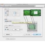 『ワコム FAVO (CTE-630)をSnow Leopard(Mac OS X 10.6.1)も使えるよ』の画像
