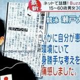 『鮎川瑠奈ana解雇か瀬戸大也の嫁がボンビーガールで離婚を告白か』の画像