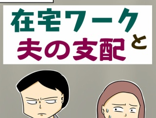 在宅ワークと夫の支配【第17話】