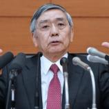 『【は?】日銀の黒田総裁「ビットコインは裏付け資産を持っていない」』の画像