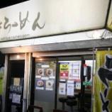 『【兵庫】芦屋・庵(ラーメン)』の画像