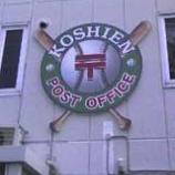『(盆休)甲子園郵便局』の画像