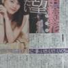 乃木坂46生田絵梨花が松井玲奈からもらったアドバイス・・・