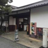 『【京都】高台寺塔頭・圓徳院の御朱印』の画像