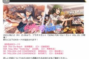 【ミリシタ】本日15時から『SONG FOR YOU!ガシャ VOL.19』開催!響、昴、美也、律子のカードが登場!