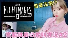 IZ*ONE宮脇咲良、YouTube更新「リトルナイトメア2#2」