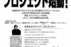前田敦子さんAKB加入のきっかけは渋谷のスカウトだったw