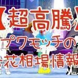 『【超高騰】プクモッチのお花相場情報3/6』の画像