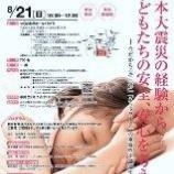 『つくば市で東日本大震災を対象とした公開シンポジウムが開催されます。』の画像