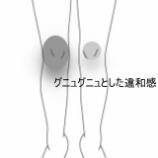 『膝の違和感 室蘭登別すのさき鍼灸整骨院 症例報告』の画像