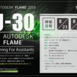 『Autodesk Flame For Assistants Seminar 開催』の画像