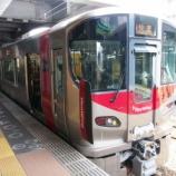 『【2015春の呉竹原旅行】広島の新型電車227系に乗る』の画像