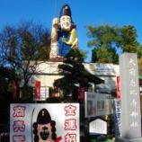『いつか行きたい日本の名所 大前恵比寿神社』の画像