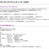 『戸田市で子育て支援プログラム「コモン・センス・ペアレティング(CSP)講座」が11月27日より開催されます(11月15日が申込み締切日です)』の画像