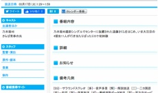 【速報】『乃木坂どこへ』最終回 3月17日(火)…
