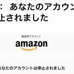 Amazon からアカウント停止メールきたー!でも、漢字がなんかおかしい~!