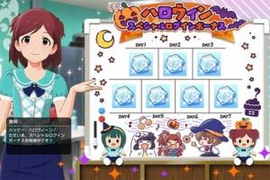 【ミリシタ】『ハロウィンスペシャルログインボーナス』開催!10月31日まで!