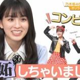 『【乃木坂46】これ恋してるだろwww 大園桃子さん、アイドルであることを忘れて普通に藤森に嫉妬してしまうwwwwww』の画像