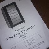 『ルフィエールワインセラー32本収納「LW-D32」を購入した件』の画像